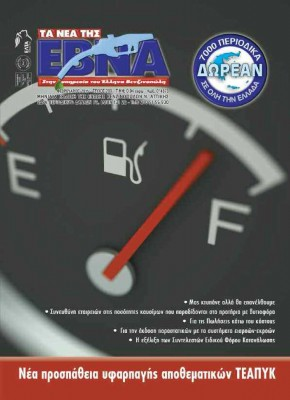ebna209 FEBROUARIOS site 1