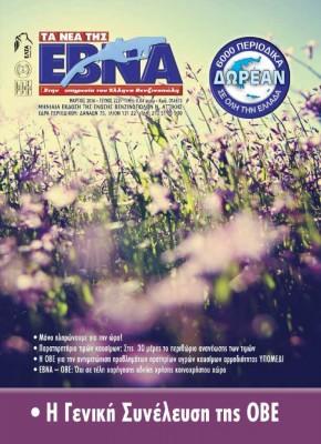 ebna222 MARTIOS site 1