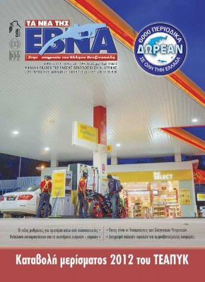 ebna247 APRILIOS site 1