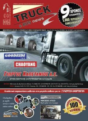 truck100 APRILIOS site 1
