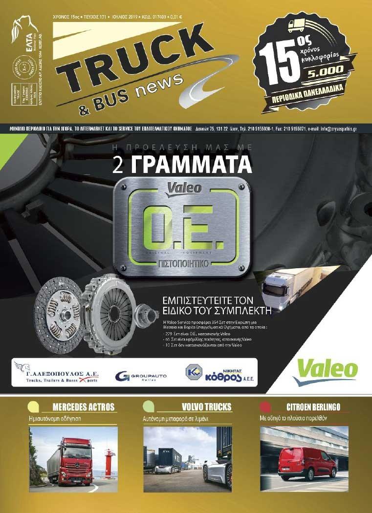 truck171 IOULIOS site 1