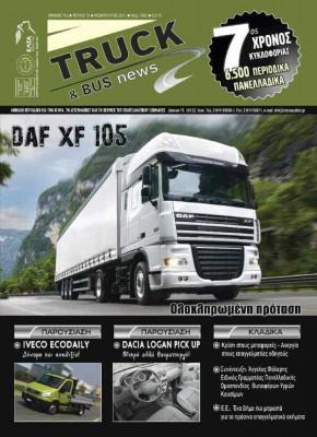 truck74 FEBROUARIOS gia site 1