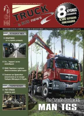 truck85 IANOYARIOS site 1